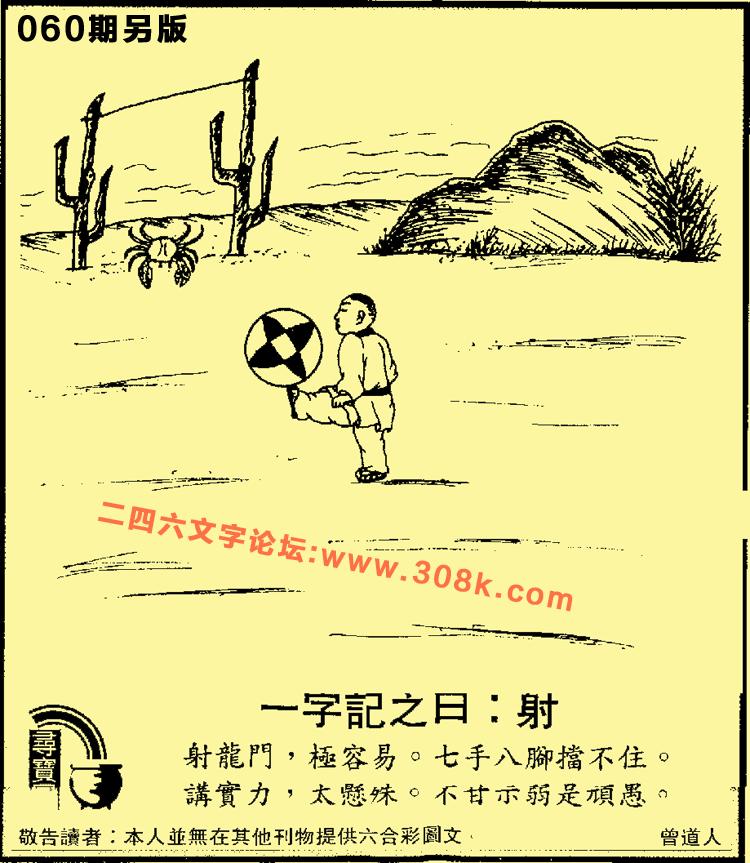 060期另版跑狗玄機:一字記之曰:射_射龍門,極容易。七手八腳擋不住。講實力,太懸殊。不甘示弱是頑愚。